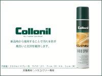 ハラコ ファーの毛の艶だし&防水&保護に最適なスプレー♪コロニル collonil バリオスプレー  ハラコ ファー メンテナンス レザーケア用品