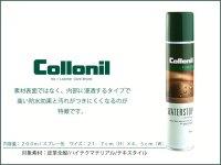 防水&保革には最適のスプレー♪コロニル collonil ウォーターストップ メンテナンス レザーケア用品