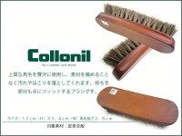 最高級の馬毛ブラシでメンテナンス♪コロニル collonil 馬毛ブラシ レザーケア用品