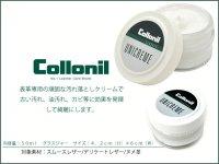 表革専用の頑固な汚れ落としクリーナーコロニル collonil ユニクリーム メンテナンスクリーム レザークリーナー