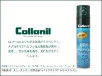 レザーの最強防水ケア用品♪コロニル collonil ナノプロ メンテナンス レザーケア用品