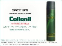 コロニル1909シュプリームプロテクトスプレー200ml ドイツ製 コロニル collonil プレミアムプロテクト メンテナンス レザーケア用品