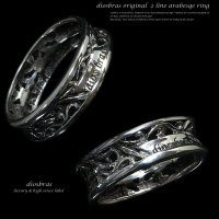 【diosbras-ディオブラス-】アラベスク リング ペアリング シルバー925