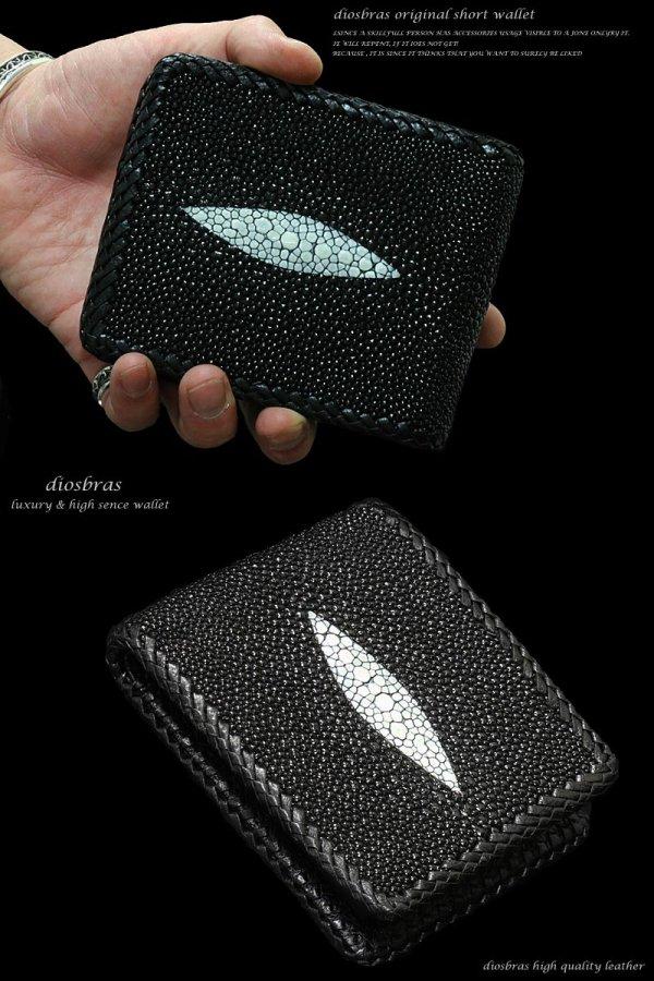 画像1: 【diosbras-ディオブラス-】本革スティングレー(エイ革)ショートウォレット 二つ折り財布シンプルスタイル 財布 /内側本牛革/wallet/サイフ【EI】