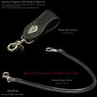 【diosbras-ディオブラス-】本革サメ革シャークスキン 鮫革ベルトループ&ウォレットコードセット/ロープ 【SS】