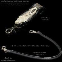 【diosbras-ディオブラス-】コブラヘッド頭ベルトループ&ウォレットコードセット/ロープ コンチョ財布 【PY】