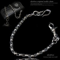 【diosbras-ディオブラス-】ウォレットチェーン ウォレット シルバーコーティング ホワイトブラス 白 真鍮製 シルバー925 レーン コード ロープ 財布 チェーン 【小】