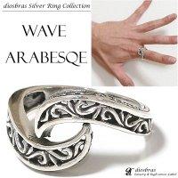 【シルバーリング】【アラベスクリング】【シルバーアクセサリー】 ウエーブ シンプル アラベスク シルバーアクセサリー メンズ シルバーリング 指輪 シルバー925 メンズアクセサリー 大きいサイズ 【全国送料無料】