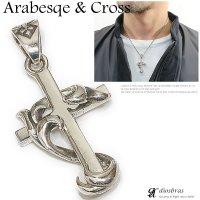 クロス ペンダント クロス 十字架 アラベスク シルバー925/ペンダント トップ シルバー 925/ネックレス/ ネックレス  メンズ レディース
