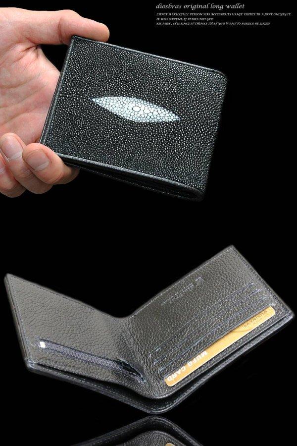 画像5: 【diosbras-ディオブラス-】スティングレイ エイ革 本革 二つ折り 財布 レザーウォレット ヌメ革 長財布 シンプルスタイル 財布 スーパースリム 極薄 送料無料