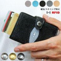 カードケース スライド スティングレイ スティングレー ガルーシャ 財布 ウォレット 二つ折り財布 アルミニウム カードケース スキミング防止 磁気 薄型 スリム RFID エイ革 カードホルダー スライド式 マネークリップ メンズ レディース キャッシュレス ミニマリスト