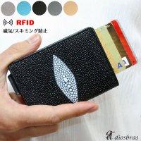 カードケース スライド スティングレイ スティングレー ガルーシャ 財布 ウォレット 二つ折り財布 アルミニウム カードケース スキミング防止 磁気 薄型 スリム RFID カードホルダー スライド式 マネークリップ メンズ レディース キャッシュレス ミニマリスト エイ革