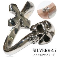 【シルバーリング】【リング】【シルバーアクセサリー】ドクロ 骸骨 髑髏 スカル クロス 十字架 スカルリング シルバーアクセサリー メンズ シルバーリング 指輪 シルバー925 メンズアクセサリー フリーサイズ 送料無料